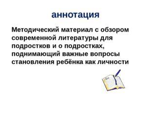 аннотация Методический материал с обзором современной литературы для подростк