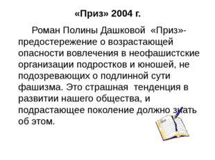 «Приз» 2004 г. Роман Полины Дашковой «Приз»-предостережение о возрастающей оп