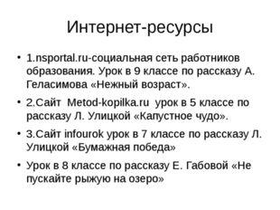 Интернет-ресурсы 1.nsportal.ru-социальная сеть работников образования. Урок в