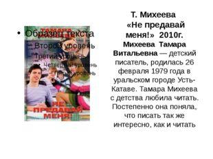 Т. Михеева «Не предавай меня!» 2010г. Михеева Тамара Витальевна— детский пис