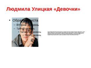 Людмила Улицкая «Девочки» Автор Людмила Евгеньевна Улицкая родилась 21 феврал