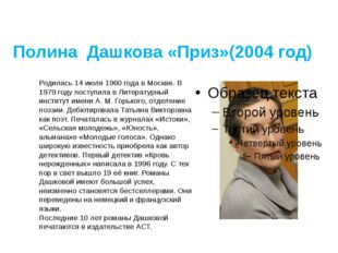 Полина Дашкова «Приз»(2004 год) Родилась 14 июля 1960 года в Москве. В 1979 г