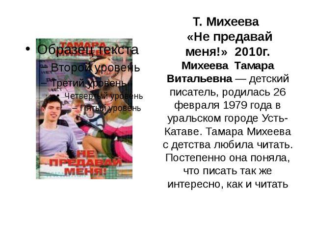 Т. Михеева «Не предавай меня!» 2010г. Михеева Тамара Витальевна— детский пис...