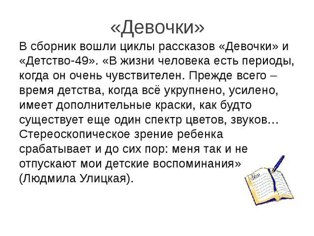 «Девочки» В сборник вошли циклы рассказов «Девочки» и «Детство-49». «В жизни...