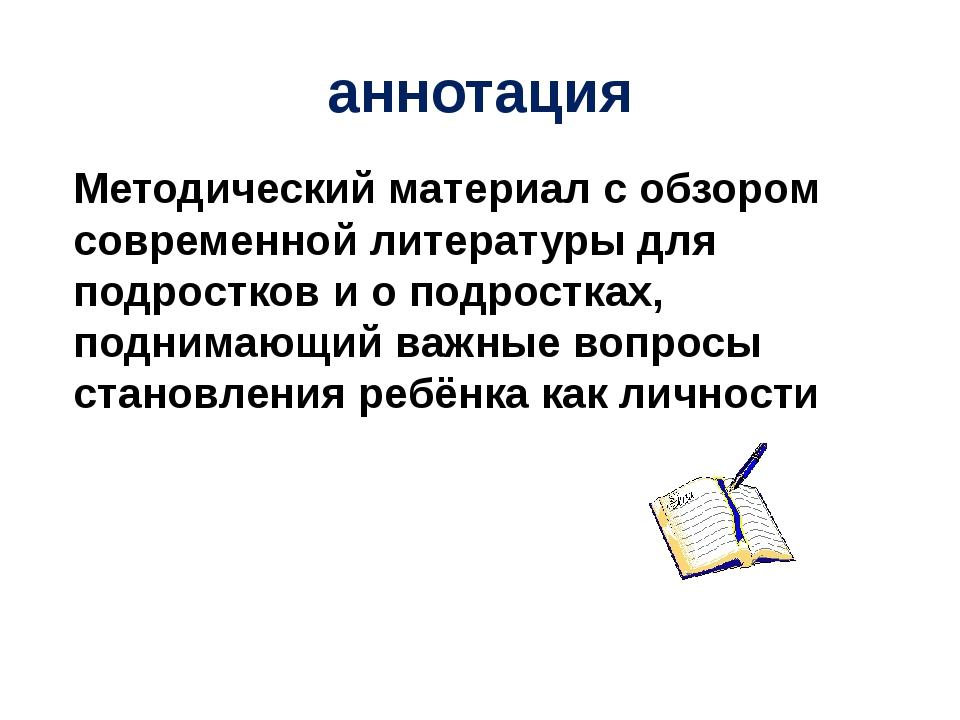 аннотация Методический материал с обзором современной литературы для подростк...