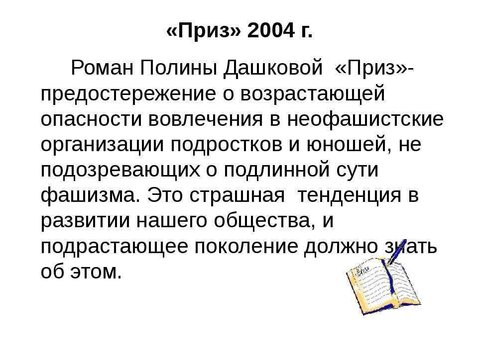 «Приз» 2004 г. Роман Полины Дашковой «Приз»-предостережение о возрастающей оп...