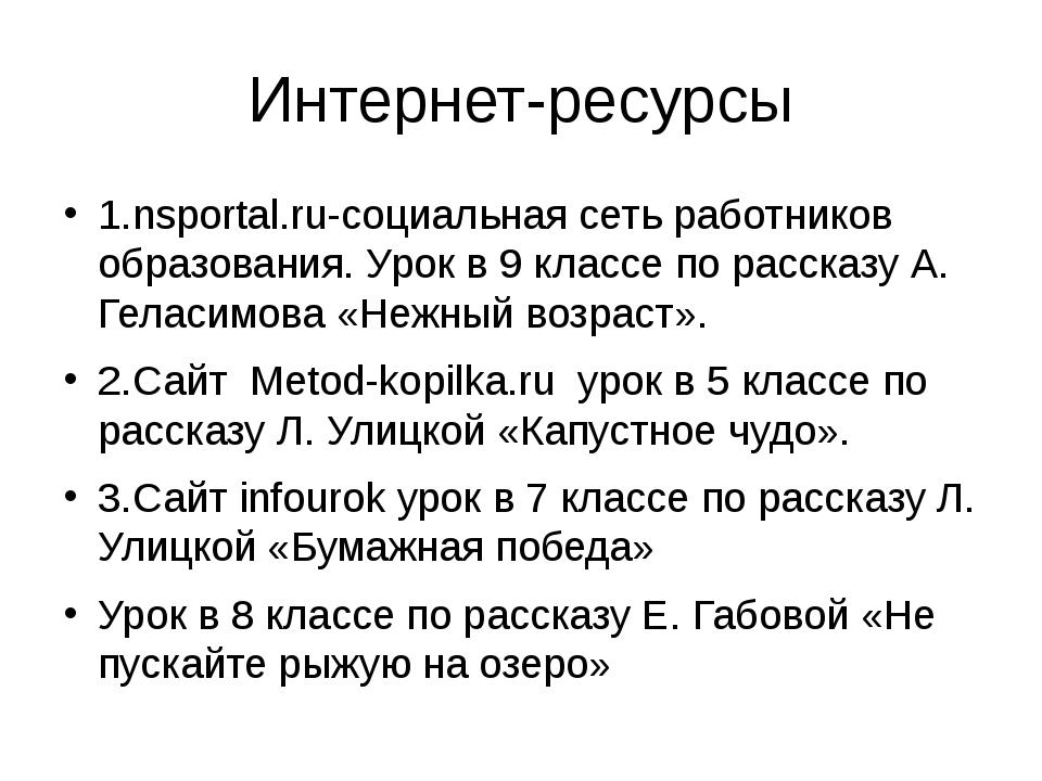 Интернет-ресурсы 1.nsportal.ru-социальная сеть работников образования. Урок в...