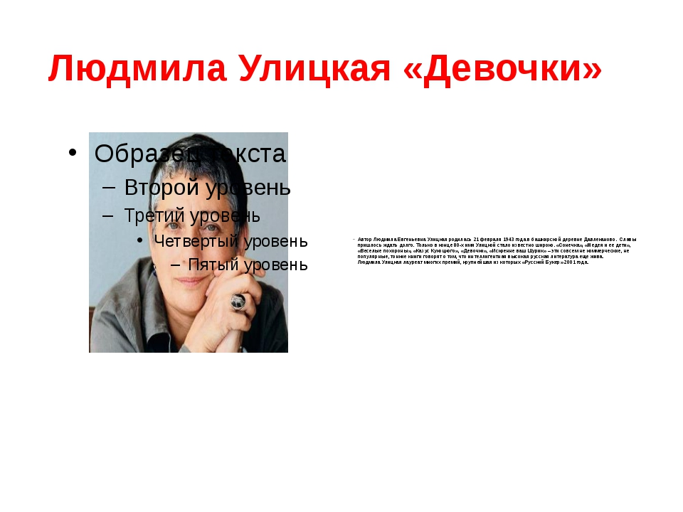 Людмила Улицкая «Девочки» Автор Людмила Евгеньевна Улицкая родилась 21 феврал...