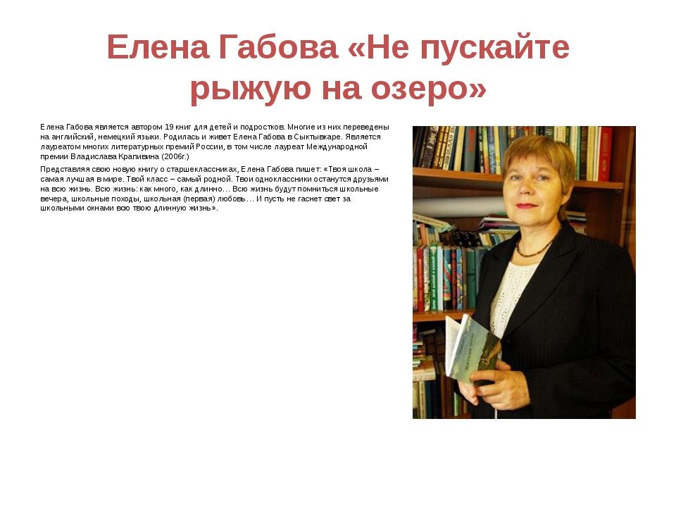 Елена Габова «Не пускайте рыжую на озеро» Елена Габова является автором 19 кн...