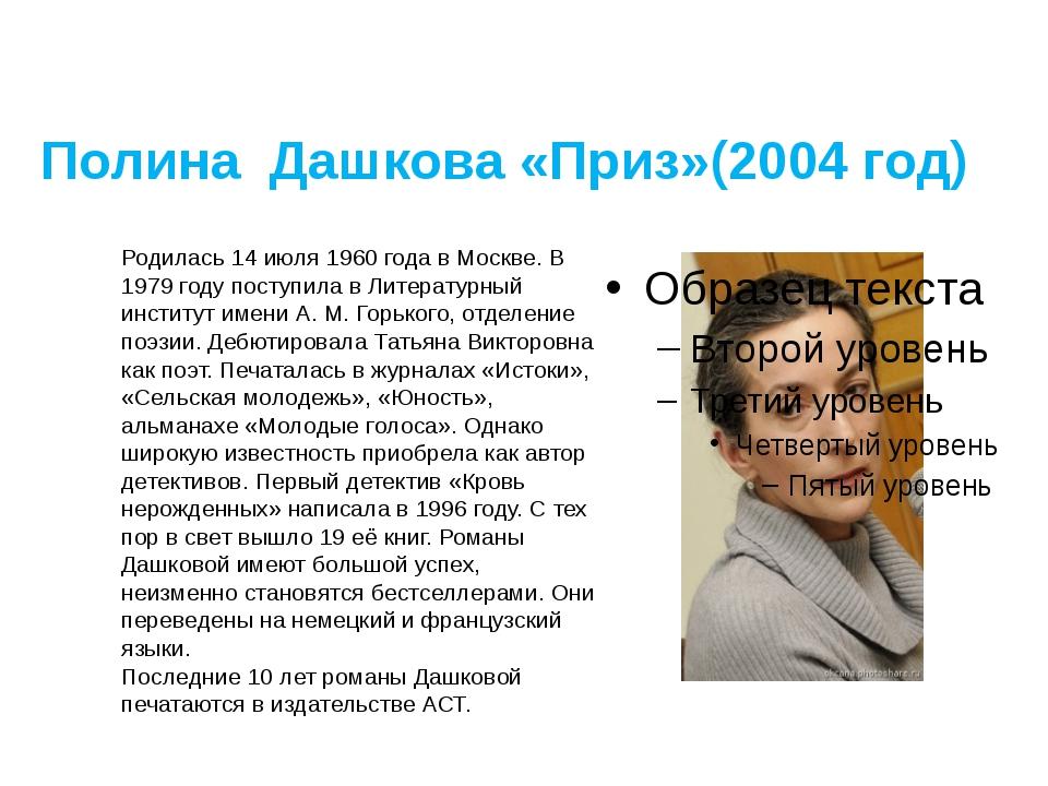 Полина Дашкова «Приз»(2004 год) Родилась 14 июля 1960 года в Москве. В 1979 г...
