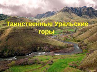Таинственные Уральские горы