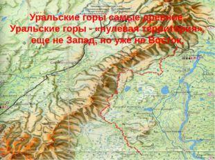 Уральские горы самые древние. Уральские горы - «нулевая территория», еще не З