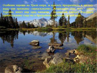 Особенно хороши на Урале озера, за красоту, прозрачность и чистоту воды они п