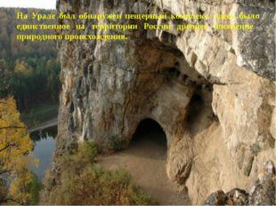 На Урале был обнаружен пещерный комплекс. Здесь было единственное на территор