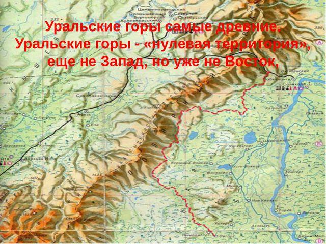 Уральские горы самые древние. Уральские горы - «нулевая территория», еще не З...
