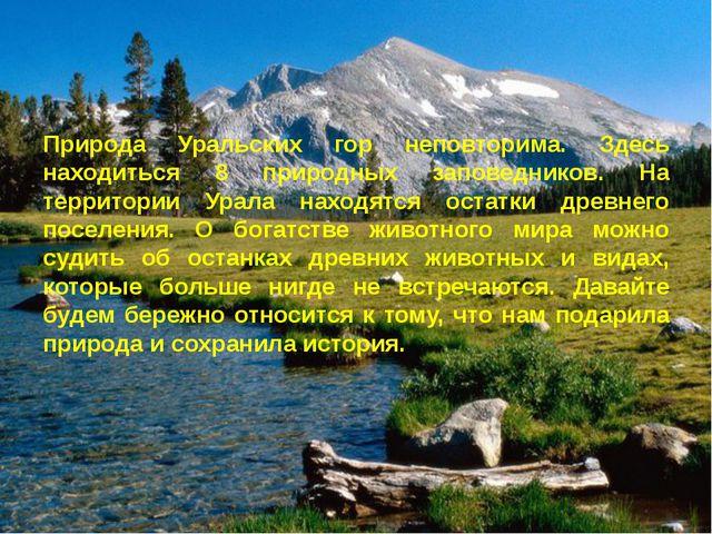 Природа Уральских гор неповторима. Здесь находиться 8 природных заповедников....