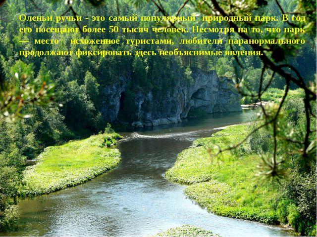 Оленьи ручьи - это самый популярный природный парк. В год его посещают более...