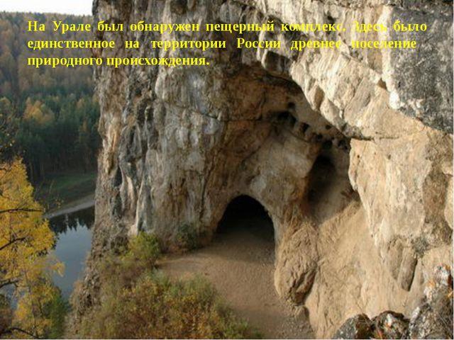 На Урале был обнаружен пещерный комплекс. Здесь было единственное на территор...