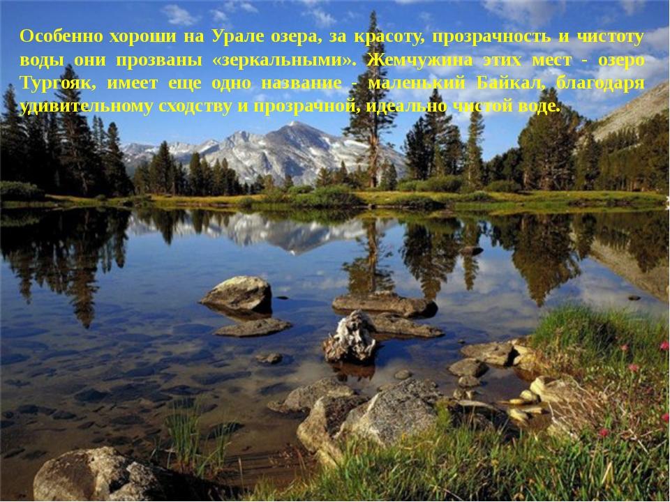 Особенно хороши на Урале озера, за красоту, прозрачность и чистоту воды они п...