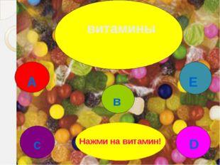 А в с D Е витамины Нажми на витамин!