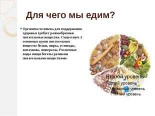 Для чего мы едим? Организм человека для поддержания здоровья требует разнообр