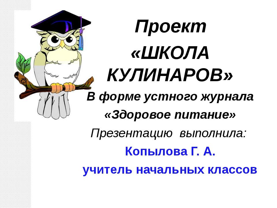 Проект «ШКОЛА КУЛИНАРОВ» В форме устного журнала «Здоровое питание» Презента...
