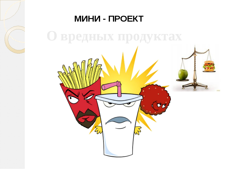 ЧИПСЫ ПЕПСИ ТОРТЫ «СНИКЕРС» КАРТОФЕЛЬ-ФРИ ГАМБУРГЕР КОКА- КОЛА МАЙОНЕЗ ЖИРНОЕ...