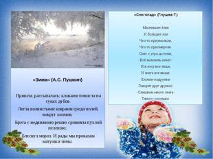 «Зима» (А.С. Пушкин) Пришла, рассыпалась; клоками повисла на суках дубов Лег