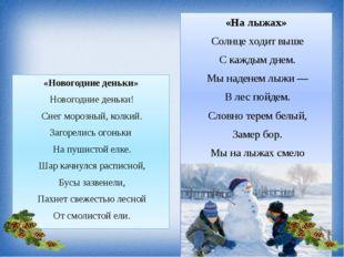 «Новогодние деньки» Новогодние деньки! Снег морозный, колкий. Загорелись огон