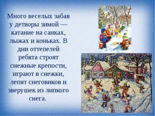 Много веселых забав у детворы зимой — катание на санках, лыжах и коньках. В д
