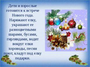 Дети и взрослые готовятся к встрече Нового года. Наряжают елку, украшают ее р