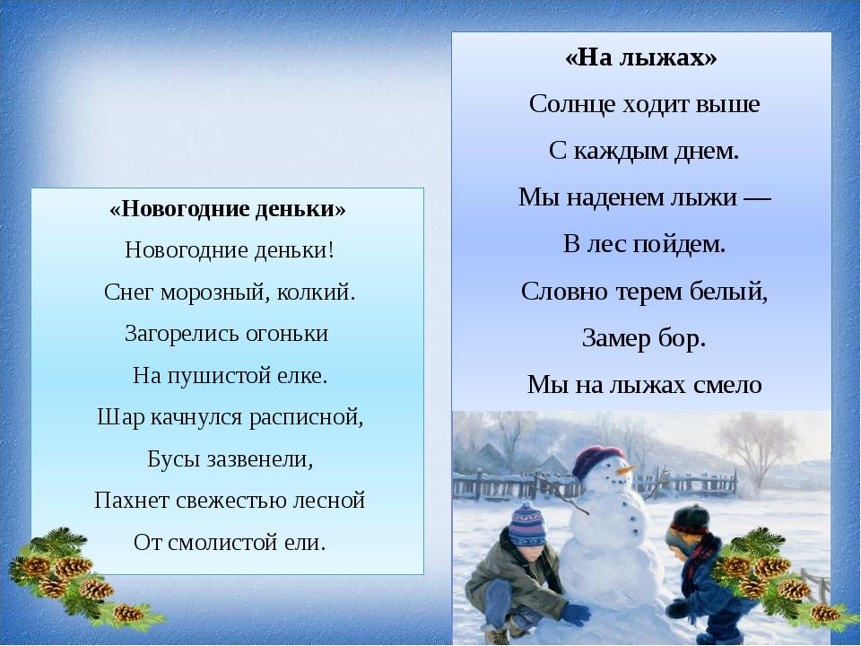 «Новогодние деньки» Новогодние деньки! Снег морозный, колкий. Загорелись огон...