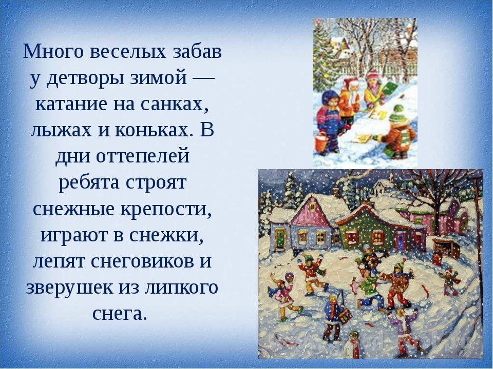 Много веселых забав у детворы зимой — катание на санках, лыжах и коньках. В д...