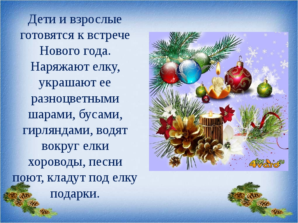 Дети и взрослые готовятся к встрече Нового года. Наряжают елку, украшают ее р...