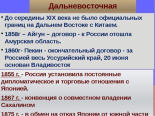 Дальневосточная политика 1855 г. - Россия установила постоянные дипломатическ