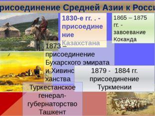 Присоединение Средней Азии к России 1830-е гг. . - присоединение Казахстана 1