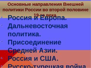 Основные направления Внешней политики России во второй половине 19-го века. Р