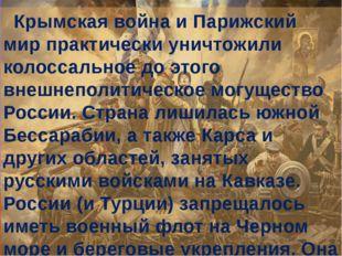 Крымская война и Парижский мир практически уничтожили колоссальное до этого