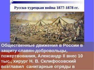 Общественные движения в России в защиту славян-добровольцы, пожертвования, Ал