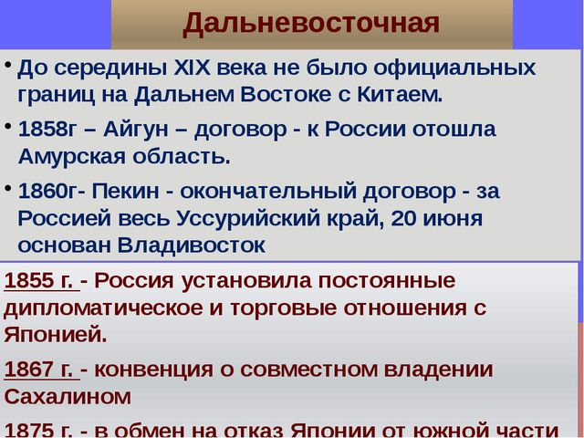 Дальневосточная политика 1855 г. - Россия установила постоянные дипломатическ...