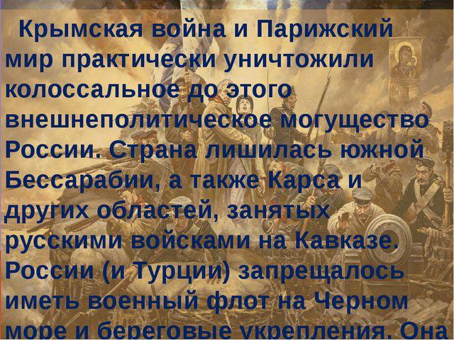 Крымская война и Парижский мир практически уничтожили колоссальное до этого...