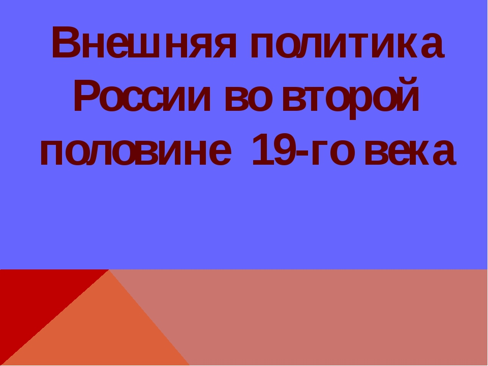 Внешняя политика России во второй половине 19-го века