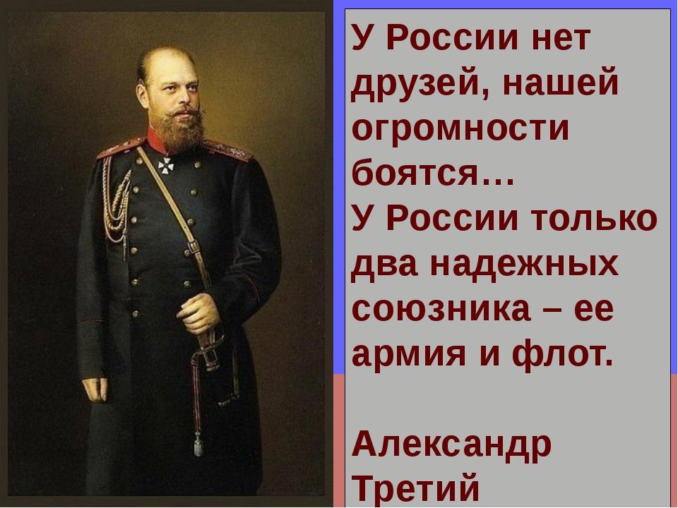 У России нет друзей, нашей огромности боятся… У России только два надежных со...