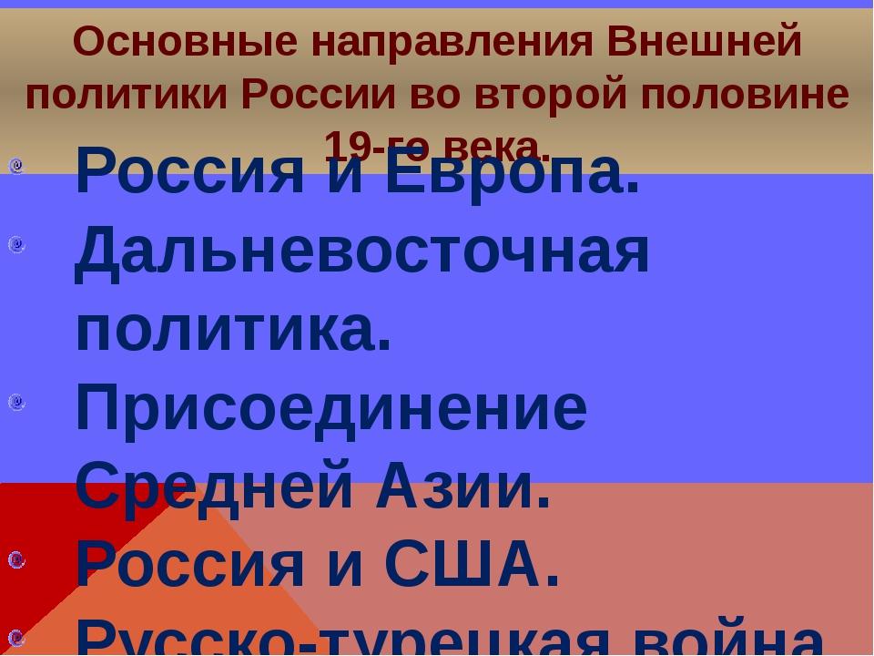 Основные направления Внешней политики России во второй половине 19-го века. Р...
