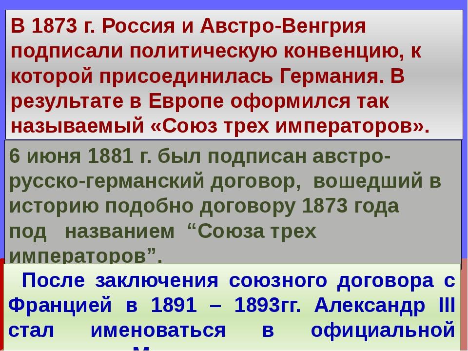 В 1873 г. Россия и Австро-Венгрия подписали политическую конвенцию, к которой...