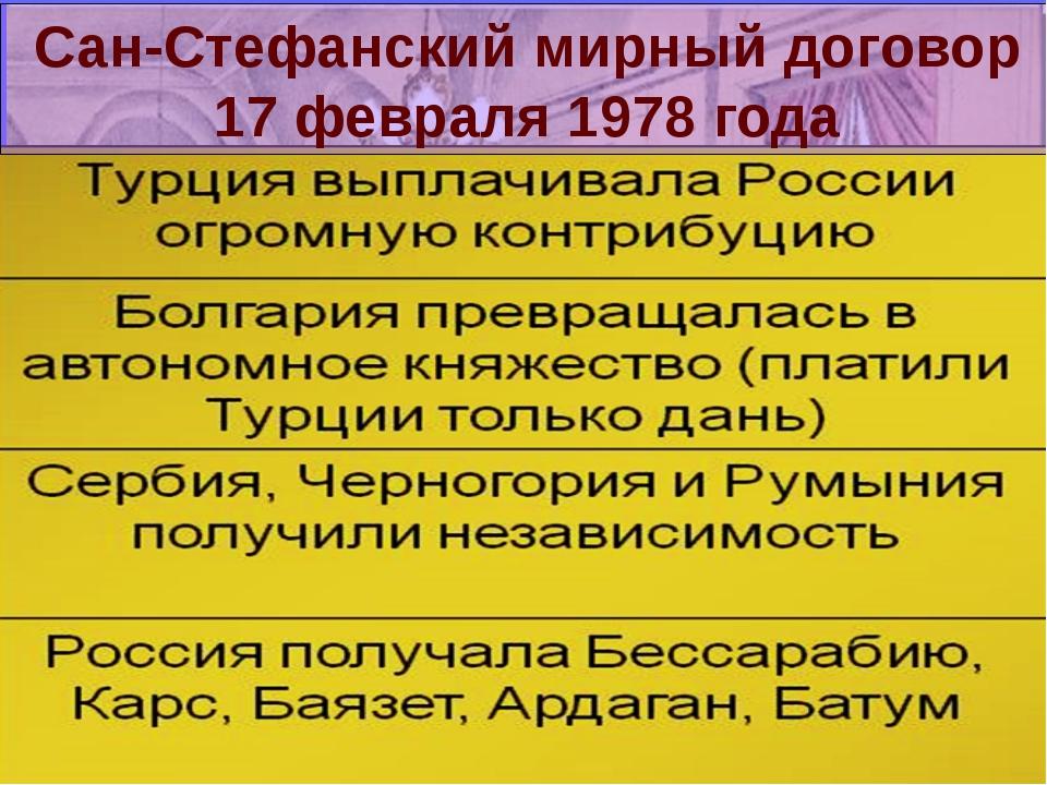 Сан-Стефанский мирный договор 17 февраля 1978 года