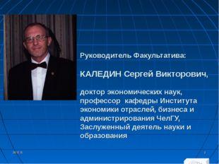 Руководитель Факультатива: КАЛЕДИН Сергей Викторович, доктор экономических н
