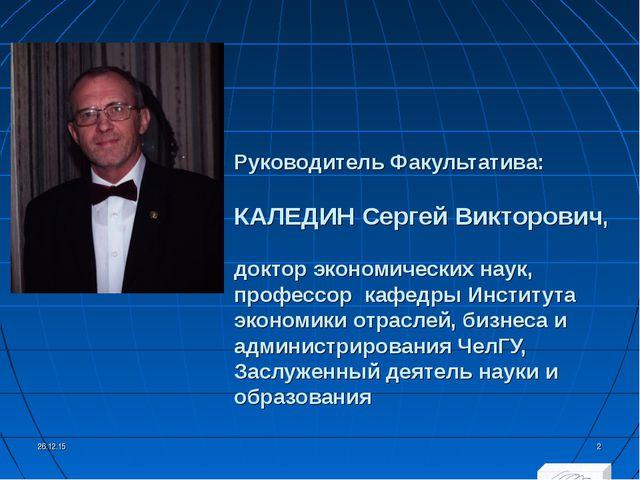 Руководитель Факультатива: КАЛЕДИН Сергей Викторович, доктор экономических н...