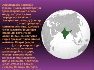 Официальное название страны, Индия, происходит от древнеперсидского слова хин