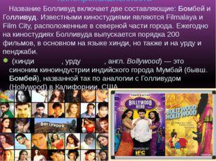 Кинопромышленность Название Болливуд включает две составляющие: Бомбей и Гол